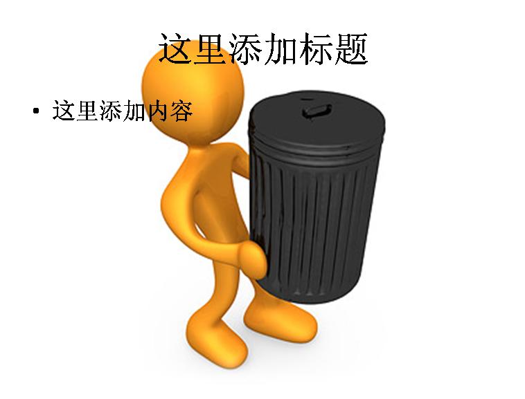 3d小人物搬垃圾桶图片素材ppt教程