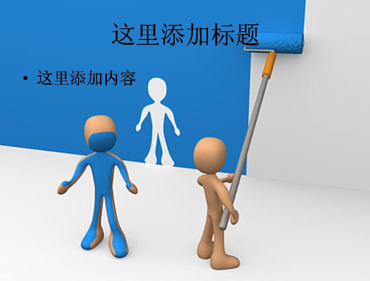 3d小人物涂油漆图片素材ppt教程