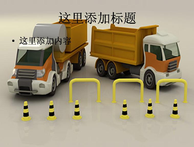 3d运输车图片素材ppt教程模板免费下载_65385- wps