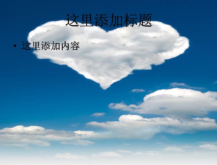 心形云朵图片素材ppt教程模板免费下载