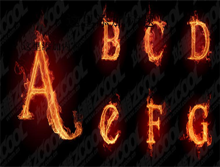 燃烧着的英文字母图片素材-a-gppt教程