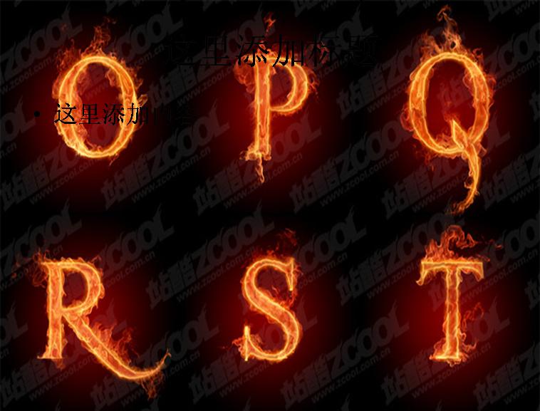 燃烧着的英文字母图片素材-o-tppt教程