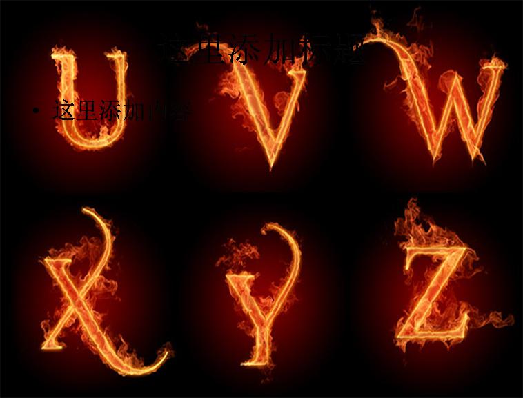 燃烧着的英文字母图片素材-u-zppt教程模板免费下载