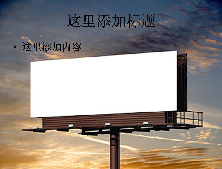 空白户外大型广告牌图片素材-1ppt教程模板免费下载