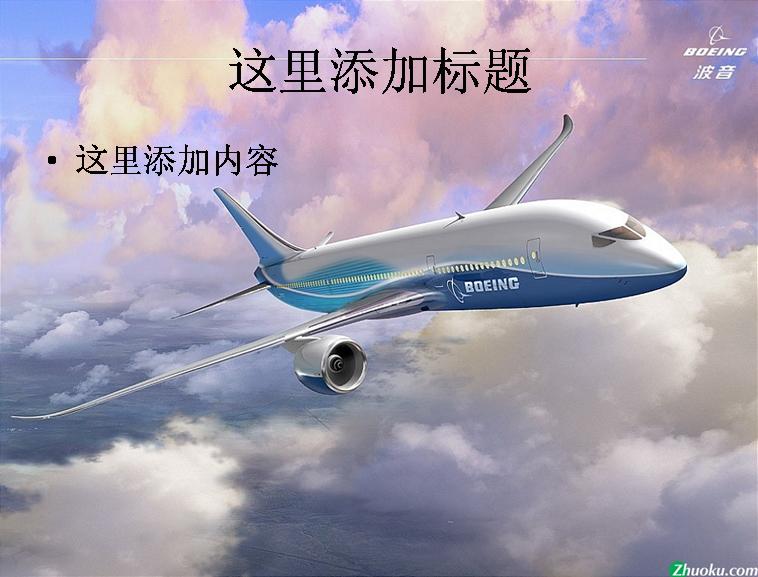 波音飞机官方模板免费下载