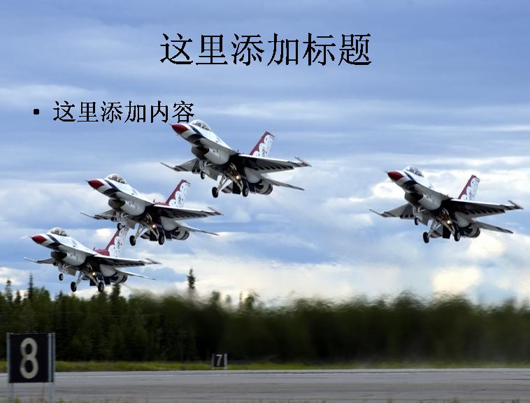 美国空军usaf的雷鸟模板免费下载