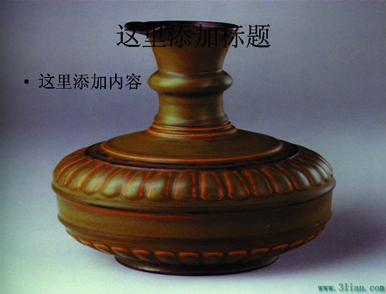 ppt模板范文陶瓷瓶图片模板免费下载_67283- wps在线