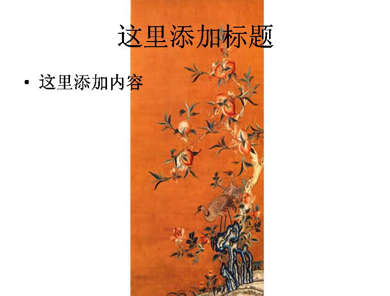 桃树国画图片 支持格式:ppt