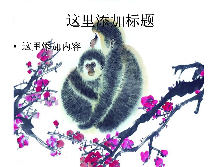 水墨猴子桃花图片模板免费下载