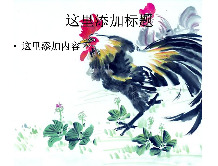 水墨画公鸡图片