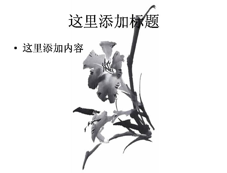 野百合水墨画图片模板免费下载