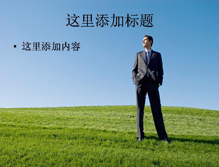 站在草地上的成功人士ppt模板范文素材金融ppt模板