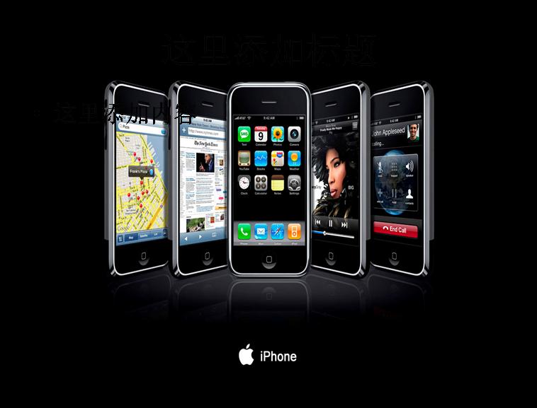 iphone手机ppt模板免费下载