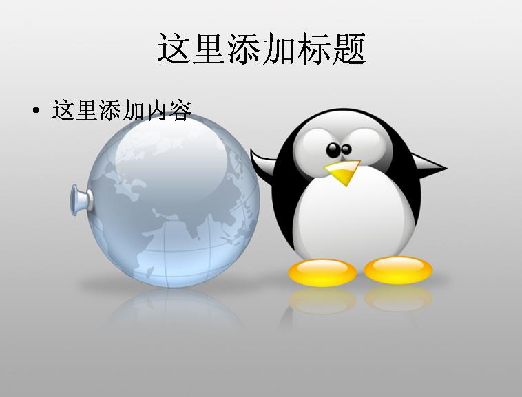 linux系统企鹅之玻璃质感ppt模板免费下载