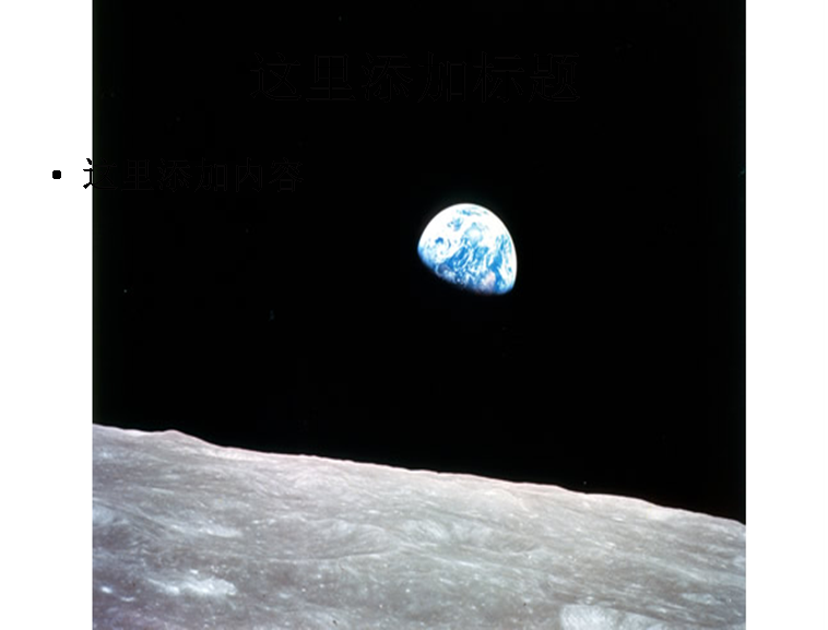 月亮ppt的图片