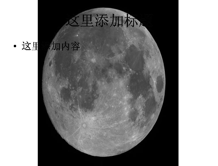 月亮的变化过程PPT