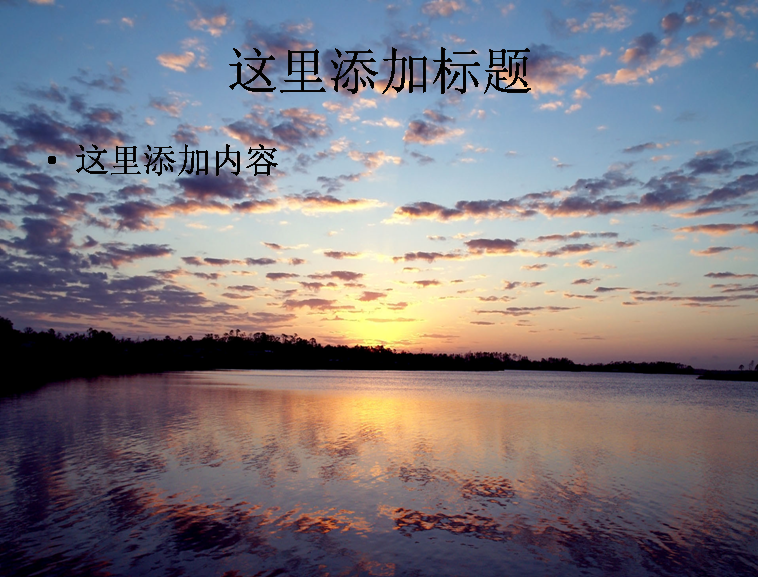 ppt海边晚霞背景