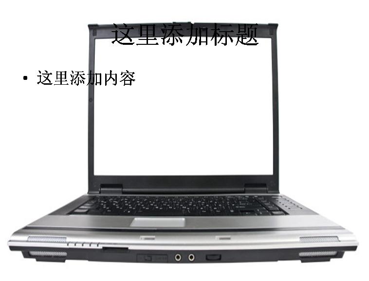 空白屏幕的笔记本ppt模板范文科技科技模板免费下载