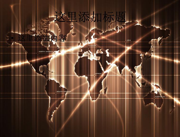 高清世界地图ppt模板免费下载_72260- wps在线模板