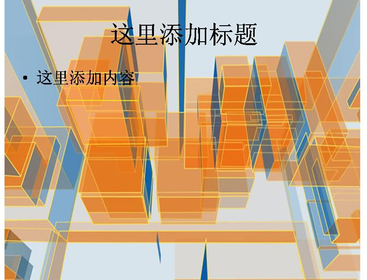 三维立体ppt背景模板免费下载_72394- wps在线模板