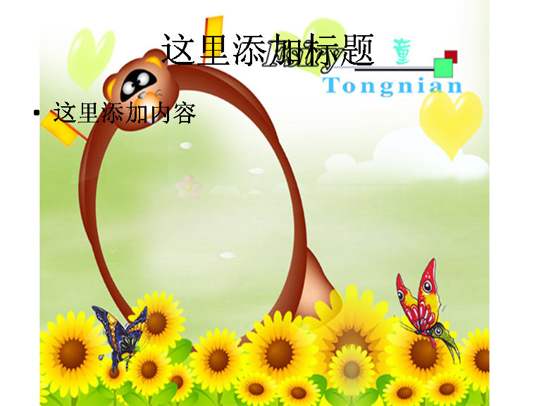 卡通动物相框图片;; 可爱葵花儿童相册模板psd素材