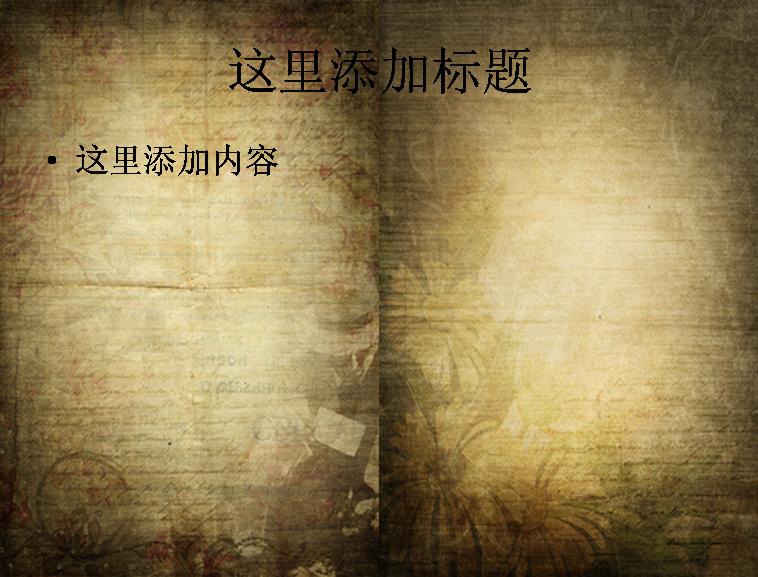 古典花纹底纹背景ppt素材模板免费下载