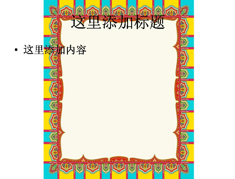 古典花纹边框图片模板免费下载_72549- wps在线模板