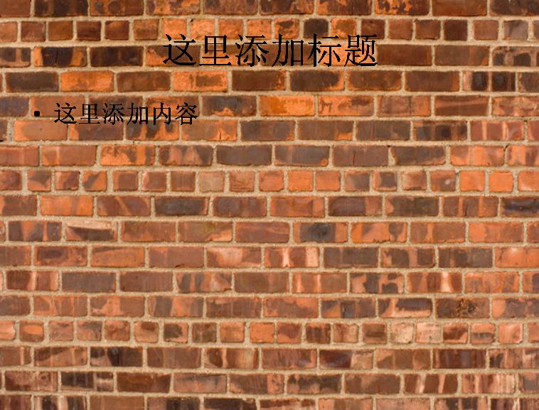 砖墙材质ppt素材-3ppt背景