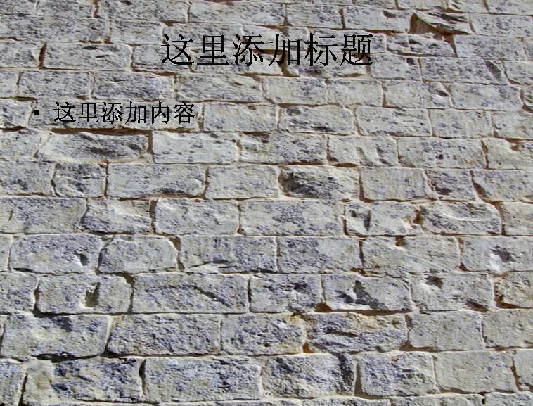 砖墙材质ppt素材-6ppt背景