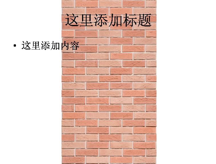 砖墙材质ppt背景模板免费下载_73496- wps在线模板