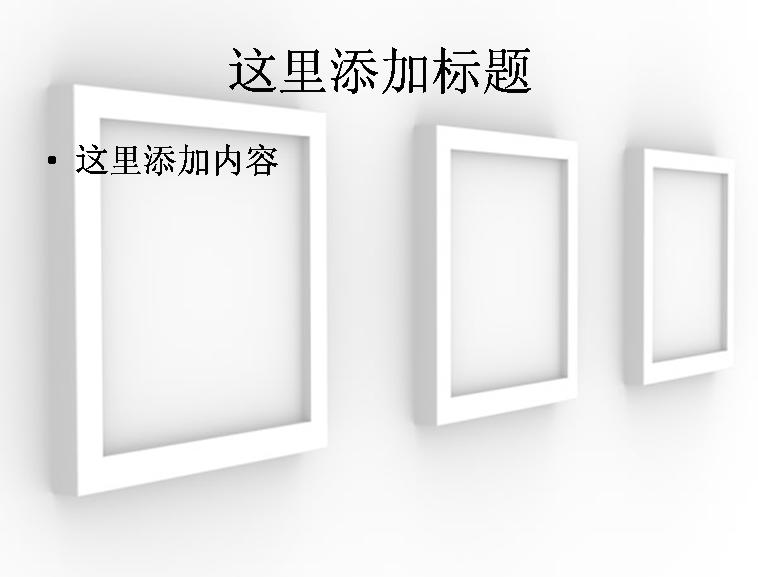 空白相框素材图片模板免费下载