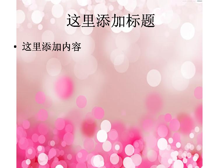 粉色闪亮光片ppt背景模板免费下载