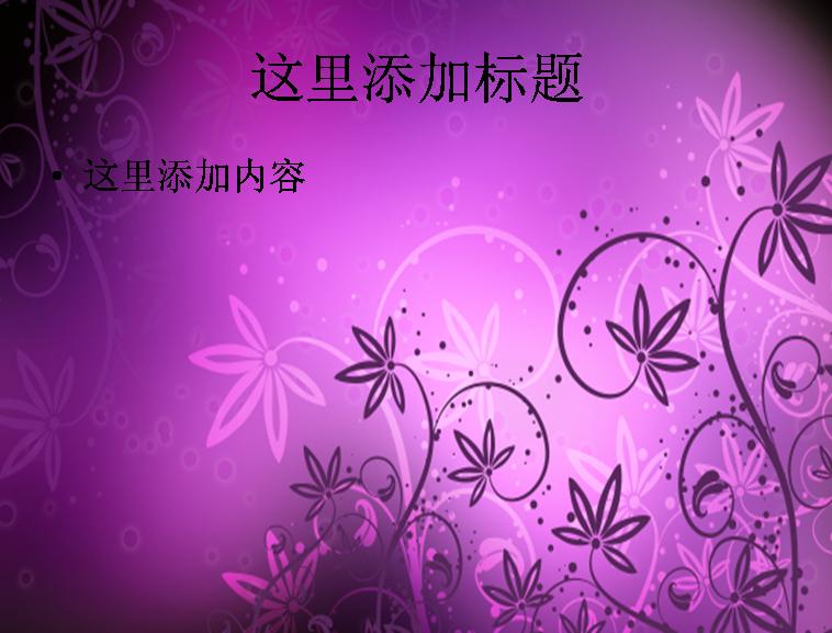 紫色花纹ppt素材模板免费下载