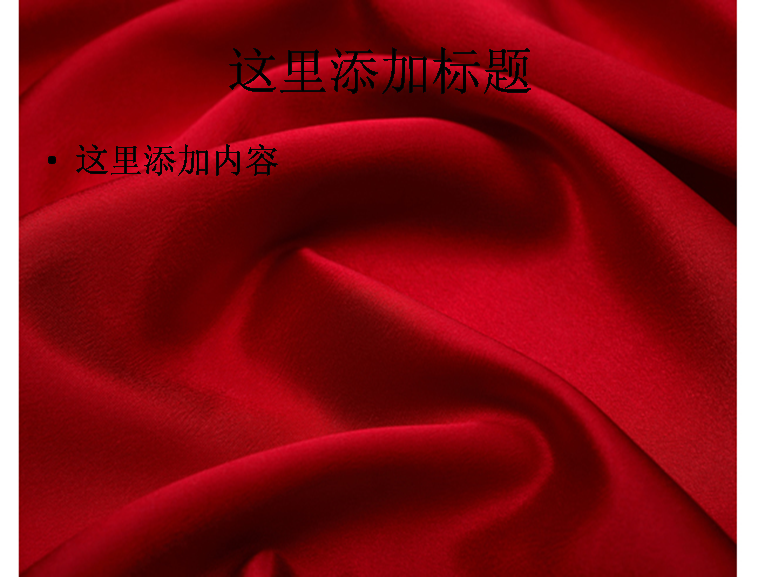 红丝绸素材图片模板免费下载_73667- wps在线模板