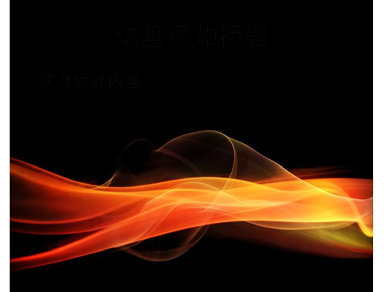 红色光ppt背景模板免费下载_ 73692 - wps在线模板