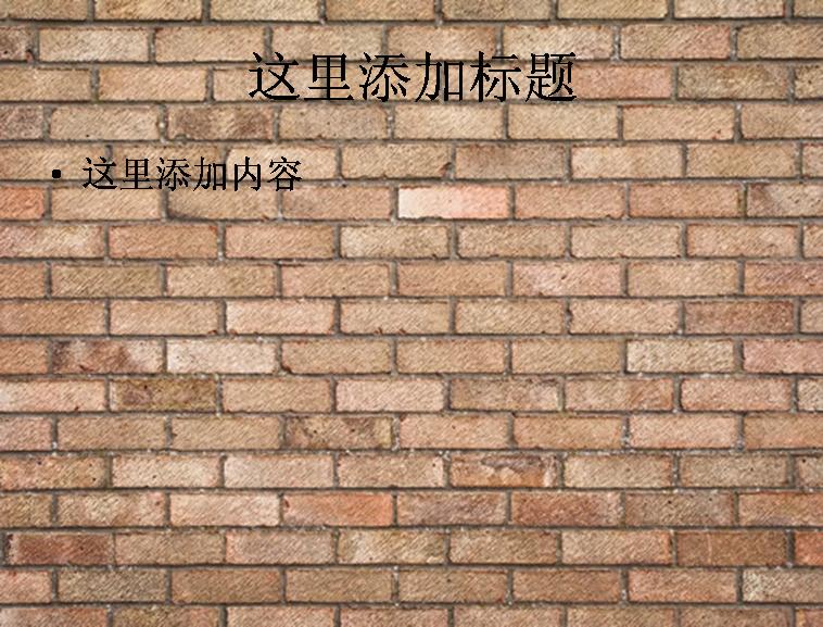 红色墙砖ppt素材