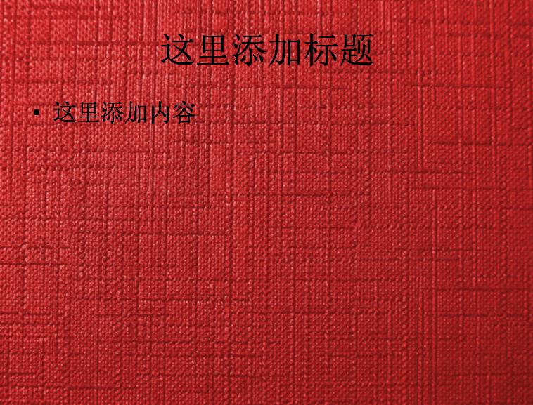红色布纹ppt背景模板免费下载