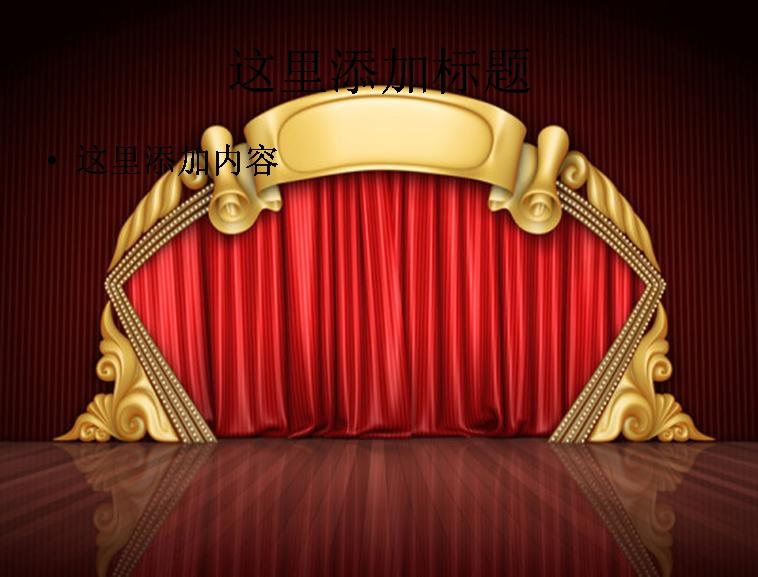 模板名称: 红色帷幕和舞台ppt背景; 舞台幕布无缝纱幕舞台幕布设计