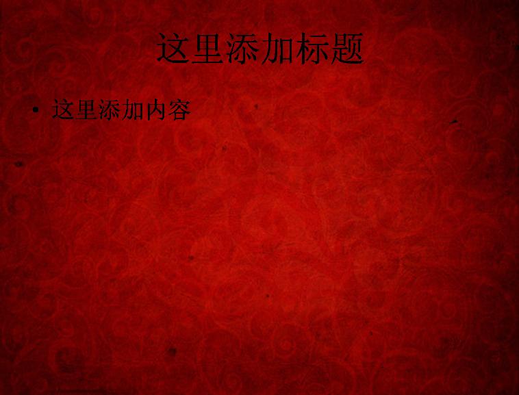 红色底纹ppt素材模板免费下载_73716- wps在线模板