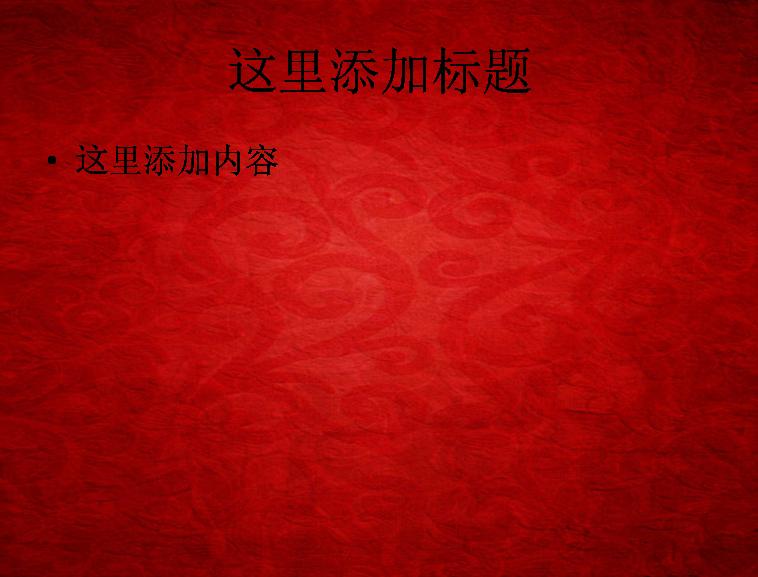 红色底纹ppt背景模板免费下载