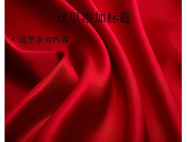 红色绸缎ppt背景模板免费下载