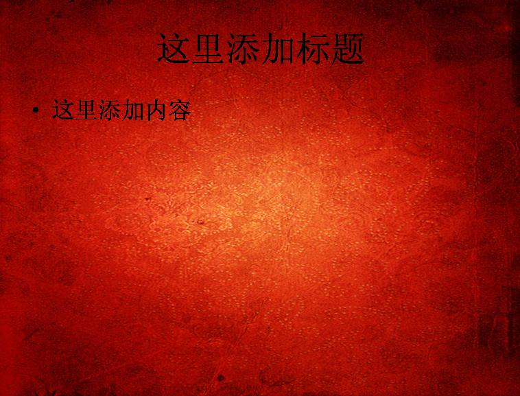 红色背景ppt素材模板免费下载
