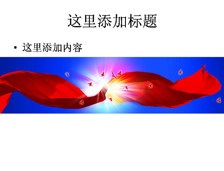 红飘带ppt背景模板免费下载_73765- wps在线模板