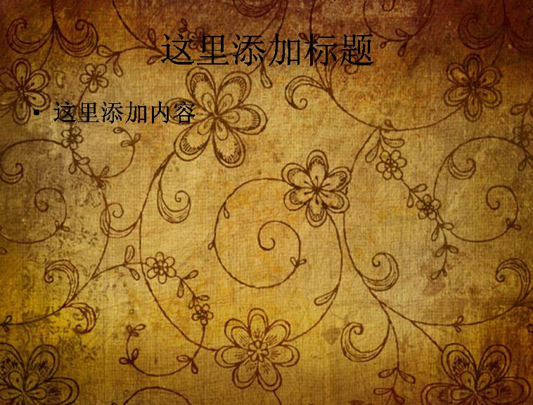 经典复古花纹ppt背景模板免费下载