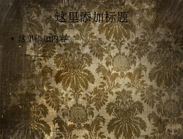 经典花纹背景ppt素材模板免费下载