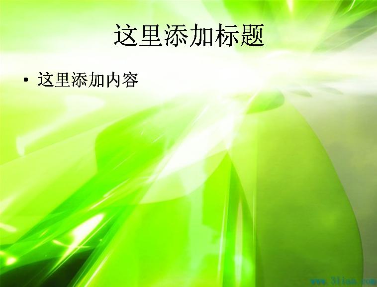 绿色光芒ppt背景