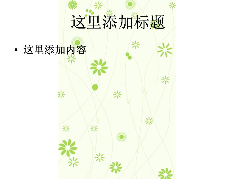 绿色小花ppt背景