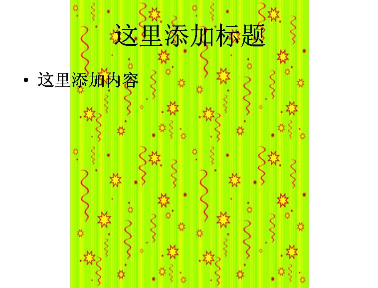 绿色条纹星星素材图片