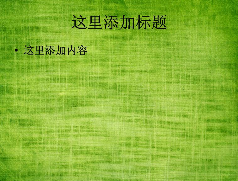 绿色背景ppt素材模板免费下载_73875- wps在线模板