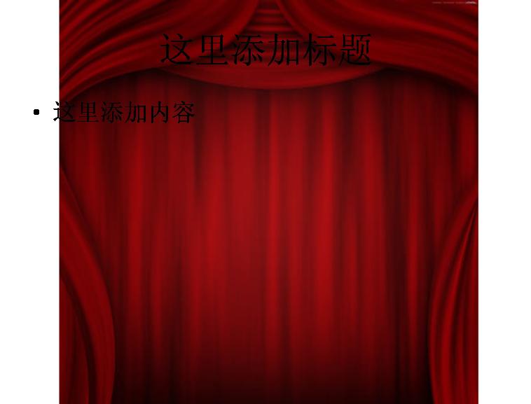 舞台红色幕布ppt背景